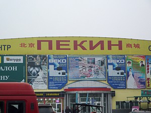 The Kyrgyz know my destination. Do you?