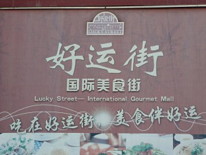 Lucky Street: There are also Italian restaurants and a German bakery
